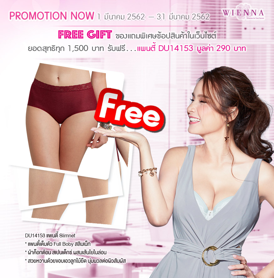 Promotion Now